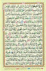 Learn Quran with Tajweed Juz 07 Page 111