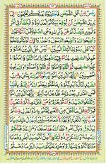 Learn Quran with Tajweed Juz 07 Page 112