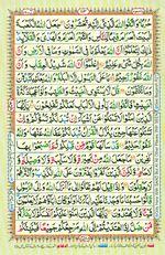 Learn Quran with Tajweed Juz 07 Page 113