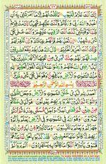 Learn Quran with Tajweed Juz 07 Page 116