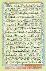 Learn Quran with Tajweed Juz 07 Page 117