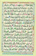 Learn Quran with Tajweed Juz 07 Page 122