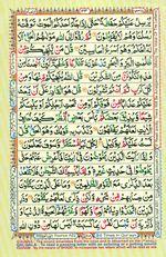 Learn Quran with Tajweed Juz 07 Page 123
