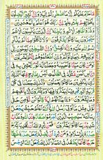 Learn Quran with Tajweed Juz 08 Page 130