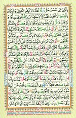 Learn Quran with Tajweed Juz 08 Page 135