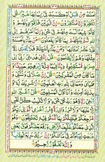 Learn Quran with Tajweed Juz 08 Page 136