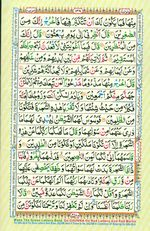 Learn Quran with Tajweed Juz 08 Page 138