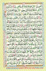 Learn Quran with Tajweed Juz 08 Page 139