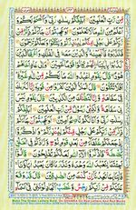 Learn Quran with Tajweed Juz 08 Page 144