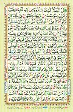 Learn Quran with Tajweed Juz 09 Page 147