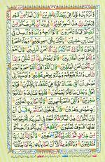 Learn Quran with Tajweed Juz 09 Page 149