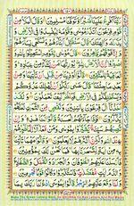 Learn Quran with Tajweed Juz 09 Page 150