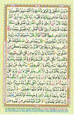 Learn Quran with Tajweed Juz 09 Page 152