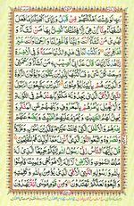 Learn Quran with Tajweed Juz 09 Page 154