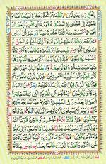 Learn Quran with Tajweed Juz 09 Page 155