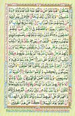 Learn Quran with Tajweed Juz 09 Page 156