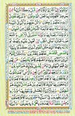 Learn Quran with Tajweed Juz 09 Page 157