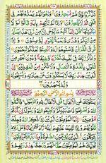 Learn Quran with Tajweed Juz 09 Page 160