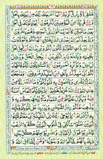 Learn Quran with Tajweed Juz 09 Page 161