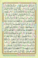 Learn Quran with Tajweed Juz 09 Page 162