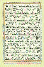 Learn Quran with Tajweed Juz 09 Page 163