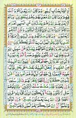 Learn Quran with Tajweed Juz 09 Page 164