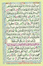 Learn Quran with Tajweed Juz 10 Page 169