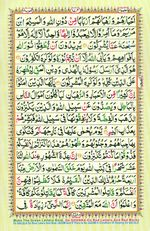 Learn Quran with Tajweed Juz 10 Page 174