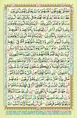 Learn Quran with Tajweed Juz 10 Page 176