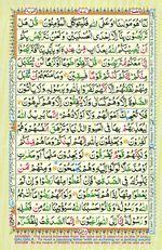 Learn Quran with Tajweed Juz 10 Page 177