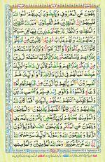 Learn Quran with Tajweed Juz 10 Page 179