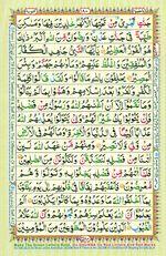 Learn Quran with Tajweed Juz 10 Page 180
