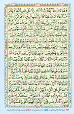 Learn Quran with Tajweed Juz 12 Page 201