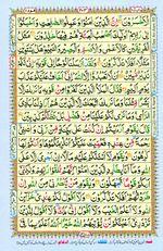 Learn Quran with Tajweed Juz 12 Page 203
