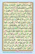 Learn Quran with Tajweed Juz 12 Page 204