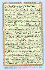 Learn Quran with Tajweed Juz 12 Page 205