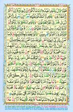 Learn Quran with Tajweed Juz 12 Page 206