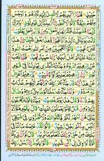 Learn Quran with Tajweed Juz 12 Page 208