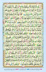 Learn Quran with Tajweed Juz 12 Page 209