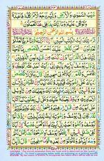 Learn Quran with Tajweed Juz 12 Page 213