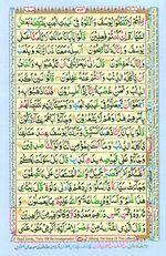 Learn Quran with Tajweed Juz 12 Page 214