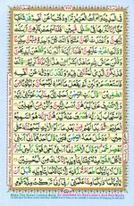 Learn Quran with Tajweed Juz 12 Page 216