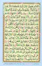 Learn Quran with Tajweed Juz 12 Page 218
