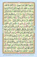 Learn Quran with Tajweed Juz 13 Page 220