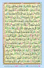 Learn Quran with Tajweed Juz 13 Page 221