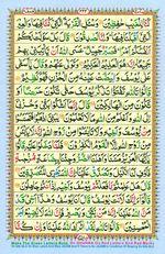 Learn Quran with Tajweed Juz 13 Page 222