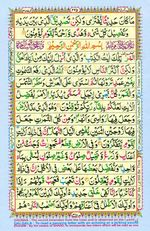 Learn Quran with Tajweed Juz 13 Page 225