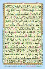 Learn Quran with Tajweed Juz 13 Page 226