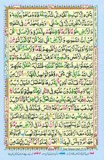 Learn Quran with Tajweed Juz 13 Page 227