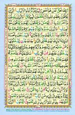 Learn Quran with Tajweed Juz 13 Page 228